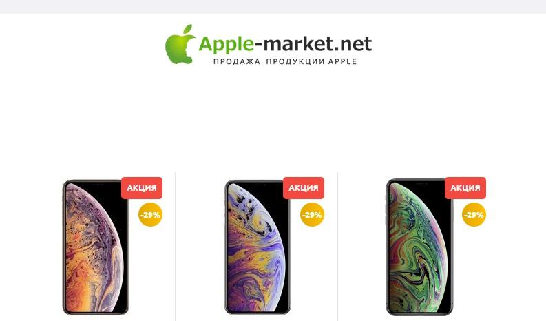 Новая модель iphone xs max 256