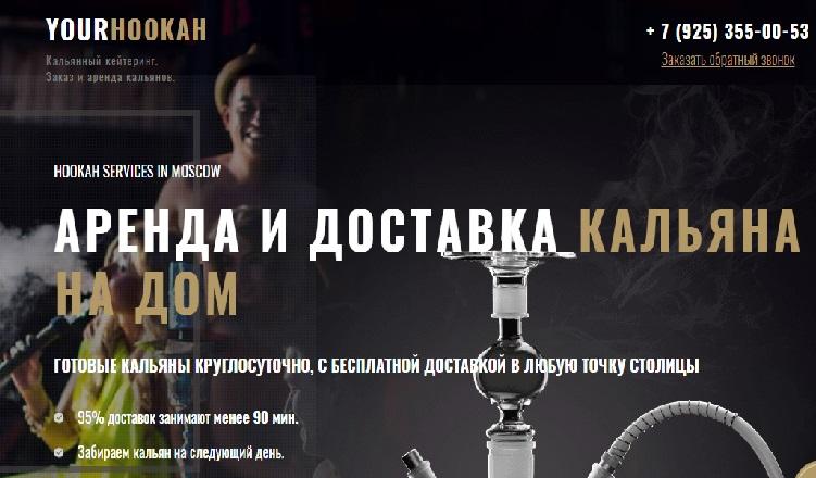 Заказать кальян на дом в Москве