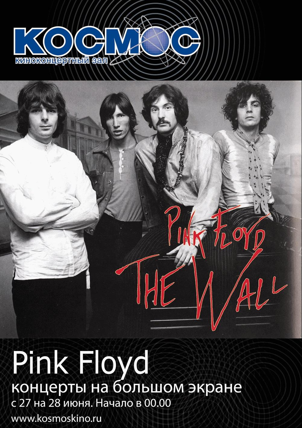 Ночь легендарных Pink Floyd в кинотеатре Космос